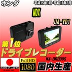 ショッピングドライブレコーダー ドライブレコーダー ホンダ MDX UA-YD1 NEXTEC 【 日本製 】
