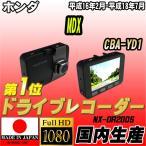 ショッピングドライブレコーダー ドライブレコーダー ホンダ MDX CBA-YD1 NEXTEC 【 日本製 】