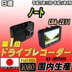 ショッピングドライブレコーダー 【 日本製 】 NEXTEC ドライブレコーダー 日産 ノート CBA-ZE11