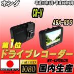 ショッピングドライブレコーダー ドライブレコーダー ホンダ CR-V ABA-RD5 NEXTEC 【 日本製 】