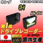 ショッピングドライブレコーダー ドライブレコーダー ホンダ CR-V ABA-RD4 NEXTEC 【 日本製 】