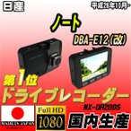 ショッピングドライブレコーダー ドライブレコーダー 日産 ノート DBA-E12(改) NEXTEC 【 日本製 】
