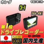 ショッピングドライブレコーダー ドライブレコーダー ホンダ CR-V DBA-RM1 NEXTEC 【 日本製 】