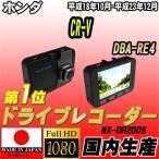 ショッピングドライブレコーダー ドライブレコーダー ホンダ CR-V DBA-RE4 NEXTEC 【 日本製 】