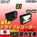 ショッピングドライブレコーダー ドライブレコーダー ホンダ CR-V DBA-RM4 NEXTEC 【 日本製 】