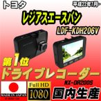 ショッピングドライブレコーダー ドライブレコーダー トヨタ レジアスエースバン LDF-KDH206V NEXTEC 【 日本製 】