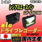 ショッピングドライブレコーダー ドライブレコーダー トヨタ レジアスエースバン LDF-KDH206K NEXTEC 【 日本製 】