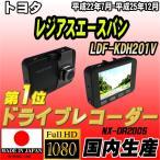 ショッピングドライブレコーダー ドライブレコーダー トヨタ レジアスエースバン LDF-KDH201V NEXTEC 【 日本製 】