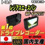 ショッピングドライブレコーダー ドライブレコーダー トヨタ レジアスエースバン QDF-KDH201V NEXTEC 【 日本製 】