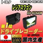 ショッピングドライブレコーダー ドライブレコーダー トヨタ レジアスワゴン KH-KCH40W NEXTEC 【 日本製 】