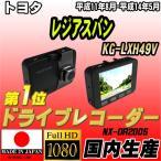 ショッピングドライブレコーダー ドライブレコーダー トヨタ レジアスバン KG-LXH49V NEXTEC 【 日本製 】