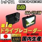 ショッピングドライブレコーダー ドライブレコーダー レクサス RX450h DAA-GYL15W NEXTEC 【 日本製 】