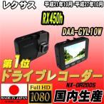 ショッピングドライブレコーダー ドライブレコーダー レクサス RX450h DAA-GYL10W NEXTEC 【 日本製 】