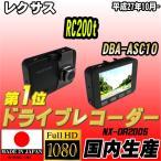 ショッピングドライブレコーダー ドライブレコーダー レクサス RC200t DBA-ASC10 NEXTEC 【 日本製 】