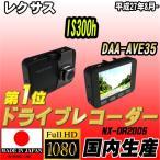 ショッピングドライブレコーダー ドライブレコーダー レクサス IS300h DAA-AVE35 NEXTEC 【 日本製 】