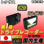 ショッピングドライブレコーダー ドライブレコーダー レクサス HS250h DAA-ANF10 NEXTEC 【 日本製 】