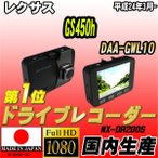 ショッピングドライブレコーダー ドライブレコーダー レクサス GS450h DAA-GWL10 NEXTEC 【 日本製 】
