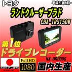 ショッピングドライブレコーダー ドライブレコーダー トヨタ ランドクルーザープラド CBA-TRJ150W NEXTEC 【 日本製 】
