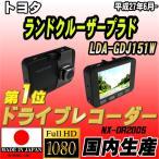 ショッピングドライブレコーダー ドライブレコーダー トヨタ ランドクルーザープラド LDA-GDJ151W NEXTEC 【 日本製 】