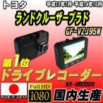 ショッピングドライブレコーダー ドライブレコーダー トヨタ ランドクルーザープラド GF-VZJ95W NEXTEC 【 日本製 】