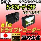 ショッピングドライブレコーダー ドライブレコーダー トヨタ ランドクルーザープラド CBA-GRJ151W NEXTEC 【 日本製 】