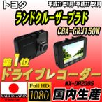 ショッピングドライブレコーダー ドライブレコーダー トヨタ ランドクルーザープラド CBA-GRJ150W NEXTEC 【 日本製 】