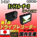 ショッピングドライブレコーダー ドライブレコーダー トヨタ ランドクルーザー70 CBF-GRJ76K NEXTEC 【 日本製 】