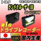 ショッピングドライブレコーダー ドライブレコーダー トヨタ ランドクルーザー100 GH-UZJ100W NEXTEC 【 日本製 】