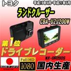 ショッピングドライブレコーダー ドライブレコーダー トヨタ ランドクルーザー CBA-UZJ200W NEXTEC 【 日本製 】