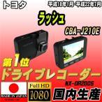 ショッピングドライブレコーダー ドライブレコーダー トヨタ ラッシュ CBA-J210E NEXTEC 【 日本製 】