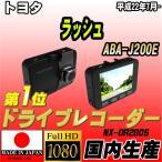 ショッピングドライブレコーダー ドライブレコーダー トヨタ ラッシュ ABA-J200E NEXTEC 【 日本製 】