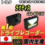ショッピングドライブレコーダー ドライブレコーダー トヨタ ラクティス CBA-NCP105 NEXTEC 【 日本製 】