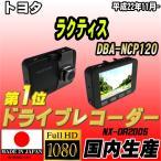 ショッピングドライブレコーダー ドライブレコーダー トヨタ ラクティス DBA-NCP120 NEXTEC 【 日本製 】