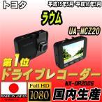 ショッピングドライブレコーダー ドライブレコーダー トヨタ ラウム UA-NCZ20 NEXTEC 【 日本製 】