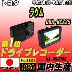 ショッピングドライブレコーダー ドライブレコーダー トヨタ ラウム DBA-NCZ25 NEXTEC 【 日本製 】