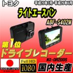 ショッピングドライブレコーダー ドライブレコーダー トヨタ ライトエースバン ABF-S402M NEXTEC 【 日本製 】