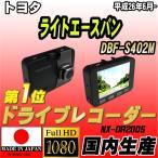 ショッピングドライブレコーダー ドライブレコーダー トヨタ ライトエースバン DBF-S402M NEXTEC 【 日本製 】