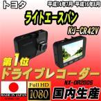 ショッピングドライブレコーダー ドライブレコーダー トヨタ ライトエースバン KJ-CR42V NEXTEC 【 日本製 】