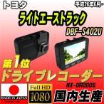 ショッピングドライブレコーダー ドライブレコーダー トヨタ ライトエーストラック DBF-S402U NEXTEC 【 日本製 】