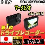 ショッピングドライブレコーダー ドライブレコーダー トヨタ マークXジオ DBA-ANA15 NEXTEC 【 日本製 】