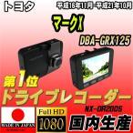 ショッピングドライブレコーダー ドライブレコーダー トヨタ マークX DBA-GRX125 NEXTEC 【 日本製 】