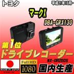 ショッピングドライブレコーダー ドライブレコーダー トヨタ マークX DBA-GRX130 NEXTEC 【 日本製 】
