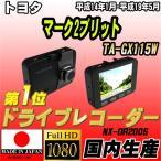 ショッピングドライブレコーダー ドライブレコーダー トヨタ マーク2ブリット TA-GX115W NEXTEC 【 日本製 】
