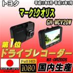 ショッピングドライブレコーダー ドライブレコーダー トヨタ マーク2クオリス GH-MCV20W NEXTEC 【 日本製 】