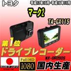 ショッピングドライブレコーダー ドライブレコーダー トヨタ マーク2 TA-GX115 NEXTEC 【 日本製 】