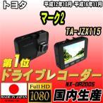 ショッピングドライブレコーダー ドライブレコーダー トヨタ マーク2 TA-JZX115 NEXTEC 【 日本製 】