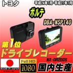 ショッピングドライブレコーダー ドライブレコーダー トヨタ ポルテ DBA-NSP140 NEXTEC 【 日本製 】
