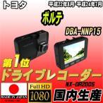 ショッピングドライブレコーダー ドライブレコーダー トヨタ ポルテ DBA-NNP15 NEXTEC 【 日本製 】