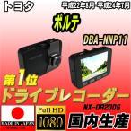ショッピングドライブレコーダー ドライブレコーダー トヨタ ポルテ DBA-NNP11 NEXTEC 【 日本製 】