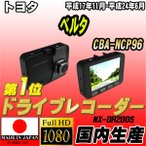 ショッピングドライブレコーダー ドライブレコーダー トヨタ ベルタ CBA-NCP96 NEXTEC 【 日本製 】